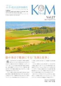 K&MレポートVOL27_WEB用のサムネイル